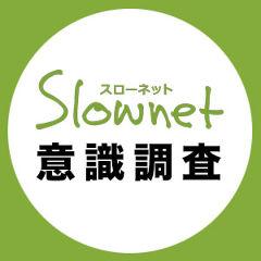 Slownet意識調査さん