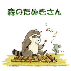 森のたぬき♂さん