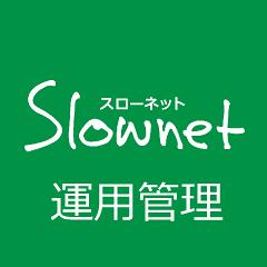 Slownet運用管理(B)さん